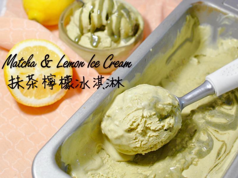 抹茶檸檬冰淇淋(無需專用製冰機)