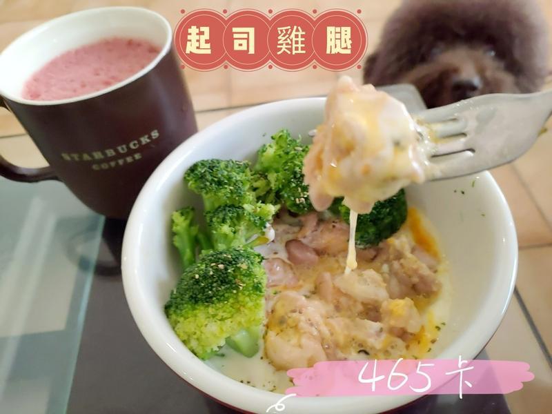 【清蒸水煮電鍋料理】起司雞腿