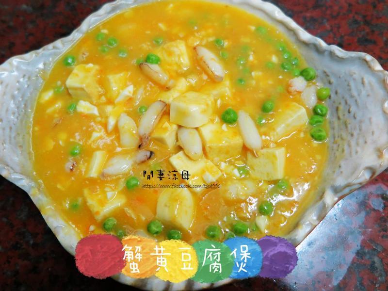 超下飯菜的蟹黃豆腐煲