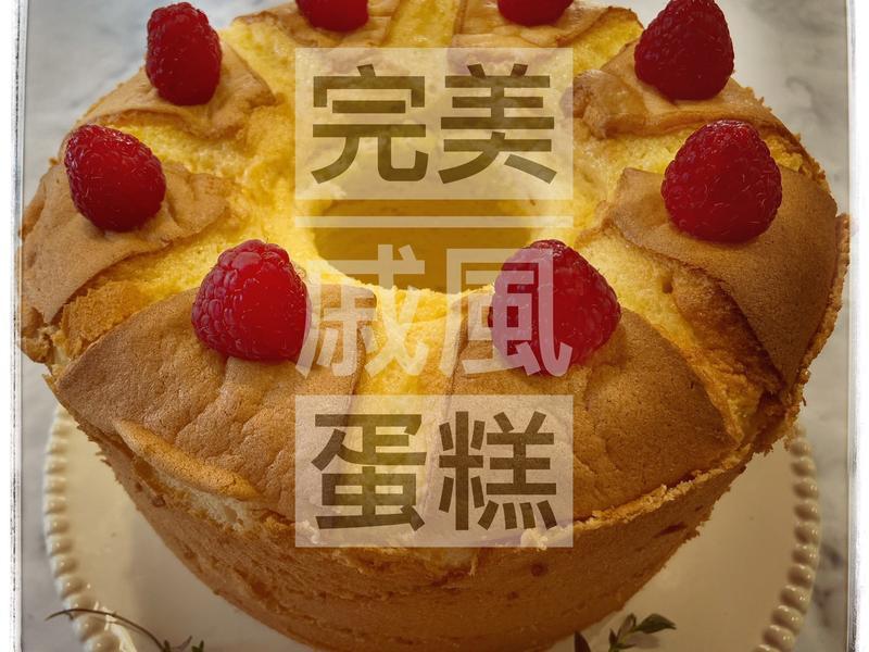 完美戚風蛋糕新手版~不塌陷,不縮腰