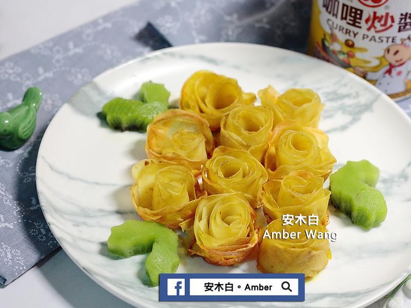 烤咖哩馬鈴薯玫瑰花(影片)