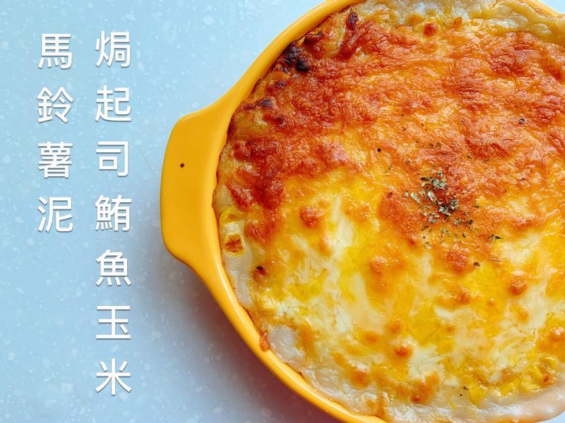 焗起司鮪魚玉米馬鈴薯泥[懶人版]