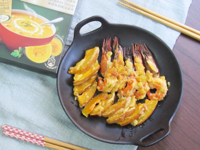 焗烤南瓜蝦