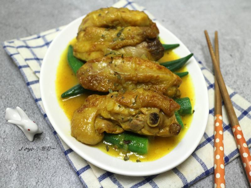 奶油薑黃嫩雞塊佐秋葵