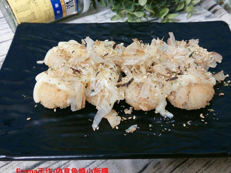 偽章魚燒小飯糰