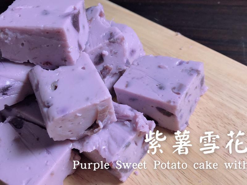 紫薯雪花糕