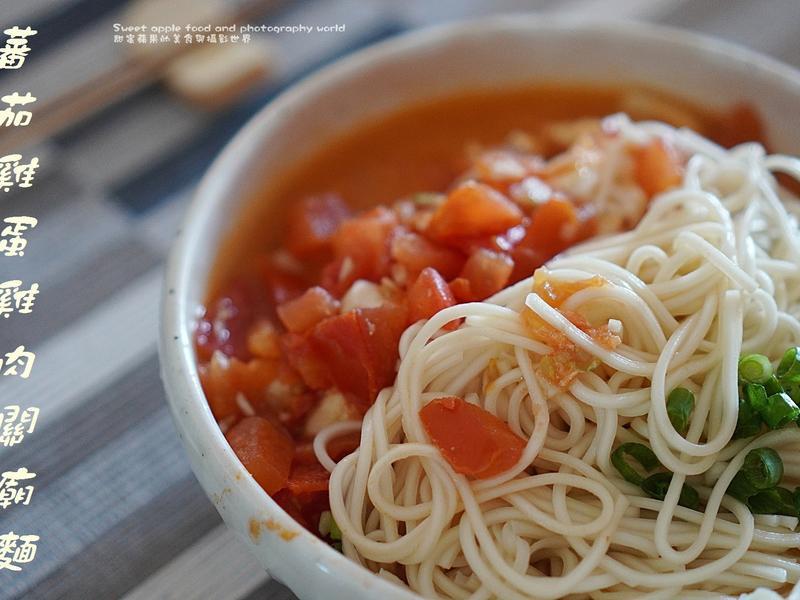 蕃茄雞蛋雞肉關廟麵(影片篇)