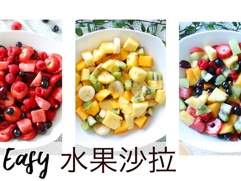3款超簡單 + 健康食譜【水果沙拉】