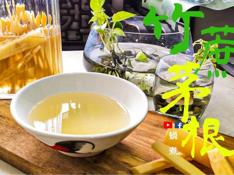 茅根竹蔗水 簡易消暑 凍熱皆宜 (影片)