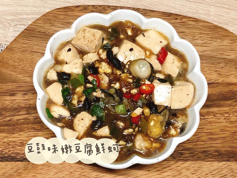 豆鼓嫩豆腐鮮蚵