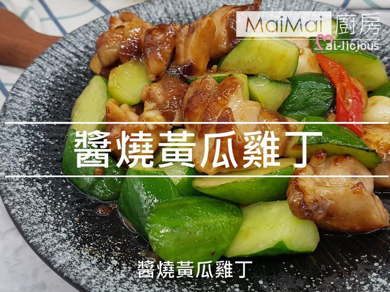 醬燒黃瓜雞丁【MaiMai廚房】