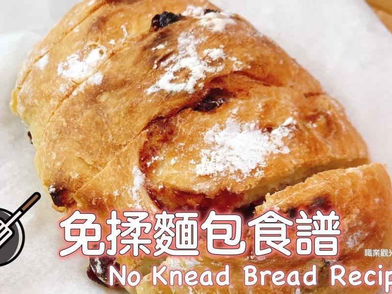 免揉麵包食譜 (免鑄鐵鍋)