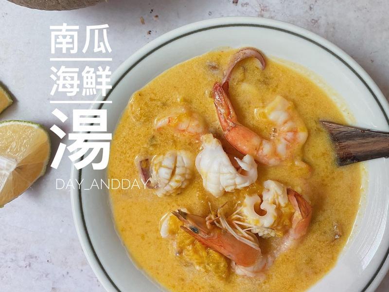 南瓜海鮮湯