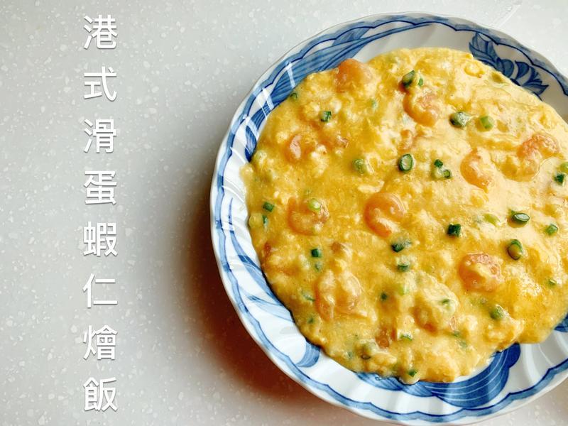 港式滑蛋蝦仁燴飯