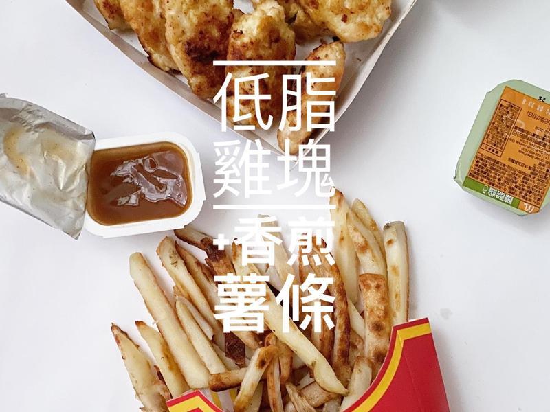 這不是麥當勞_低脂雞塊+香煎薯條