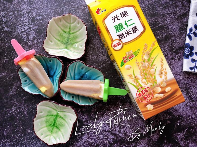 棉花糖薏仁糙米冰棒🎈