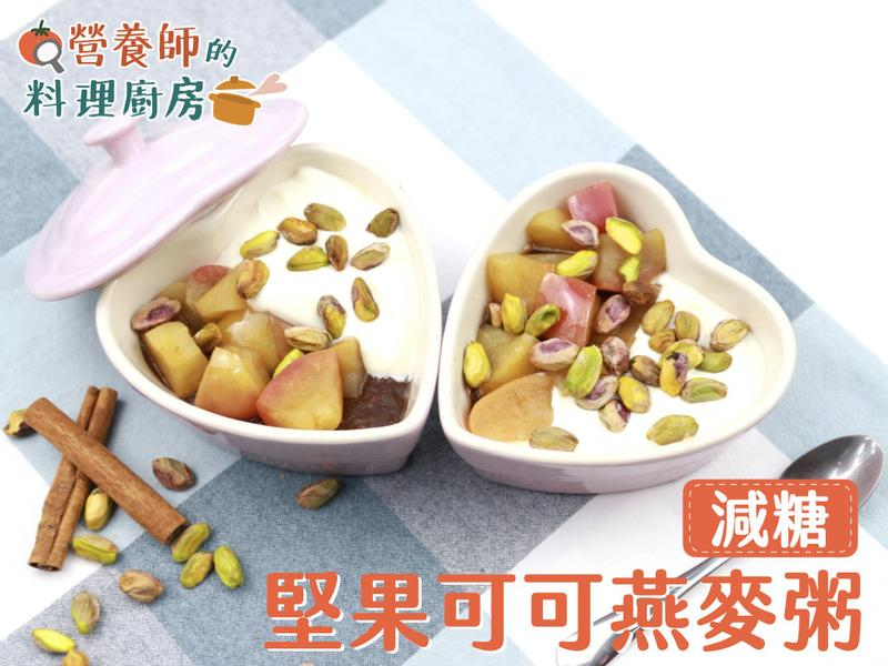 【營養師的料理廚房】減糖堅果可可燕麥粥