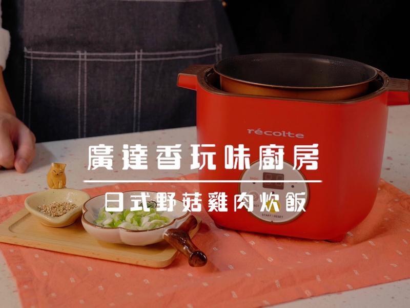日式野菇雞肉炊飯
