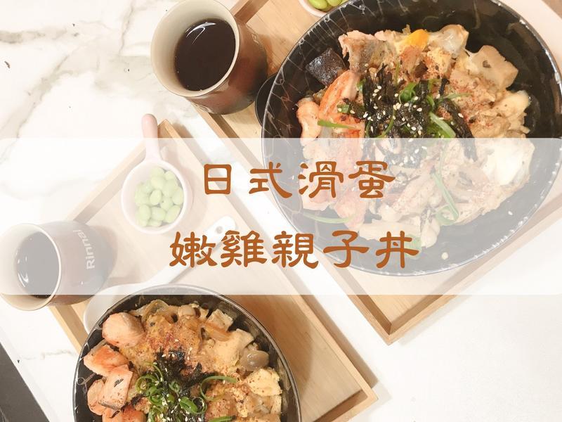 【日式滑蛋嫩雞親子丼】烤箱|爐連烤|健身
