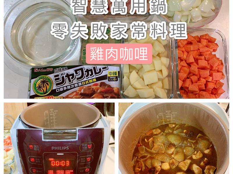 雞肉咖哩:智慧萬用鍋之零失敗家常料理