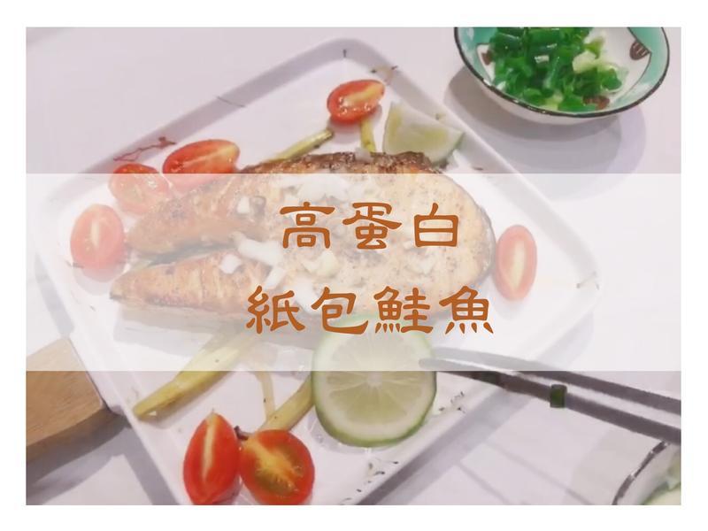 【紙包鮭魚料理】烤箱 爐連烤 鮭魚 健身