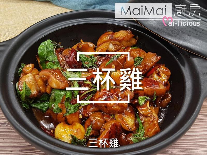 三杯雞【MaiMai廚房】
