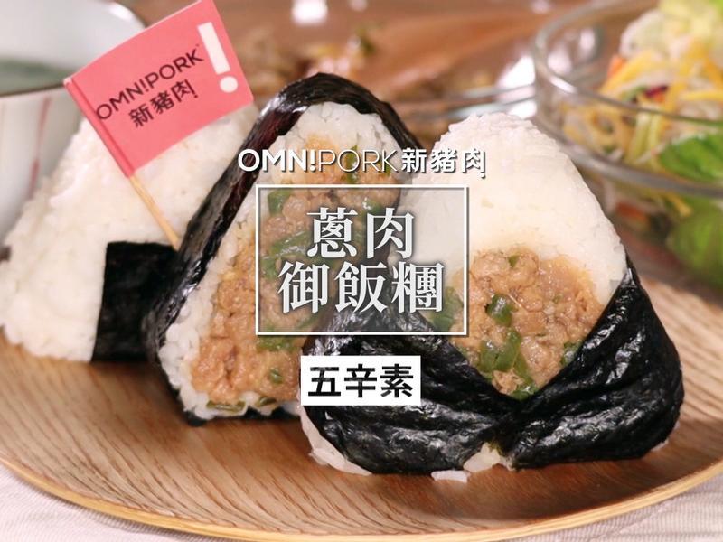 新豬肉-蔥肉御飯糰(五辛素)