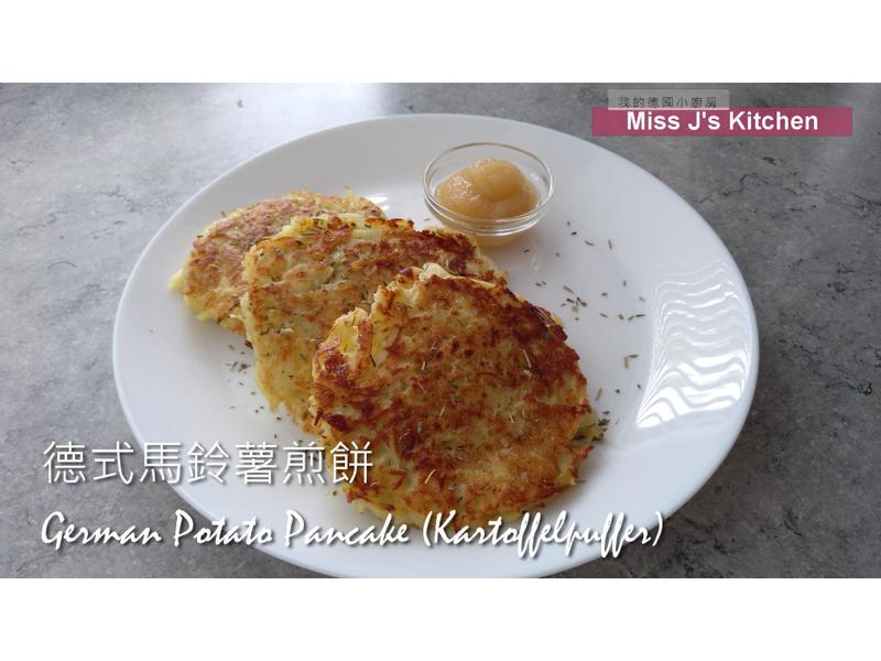 德式馬鈴薯煎餅〈影片〉