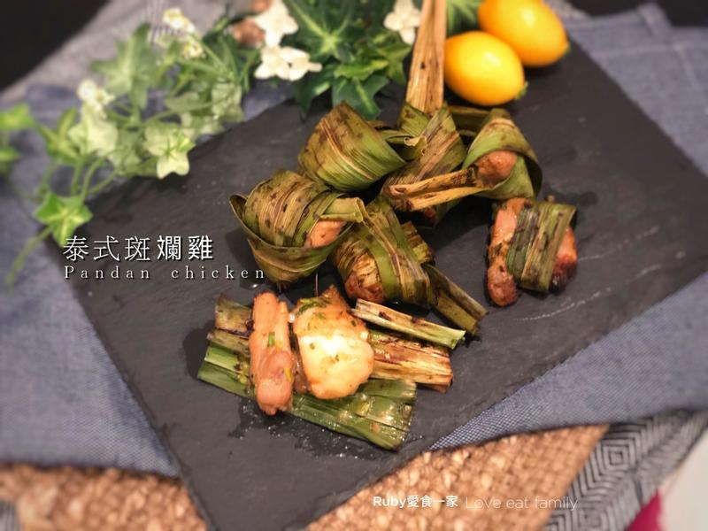 泰式斑斕雞-氣炸鍋