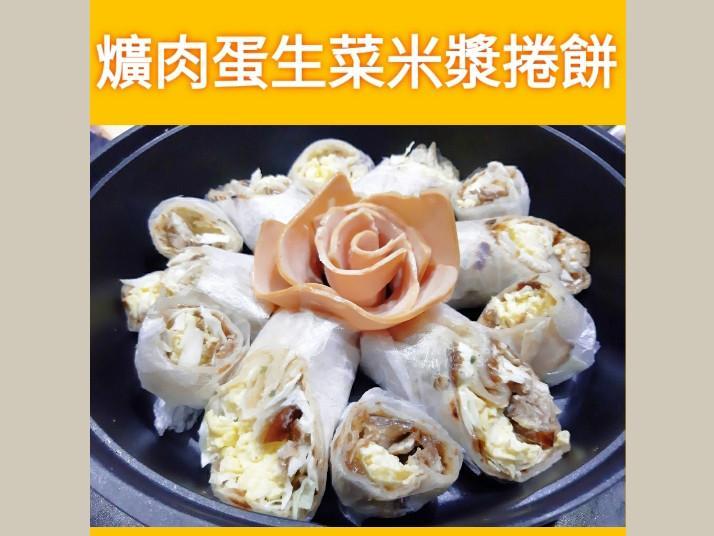 【光泉原味米漿】之 #爌肉蛋生菜米漿捲餅