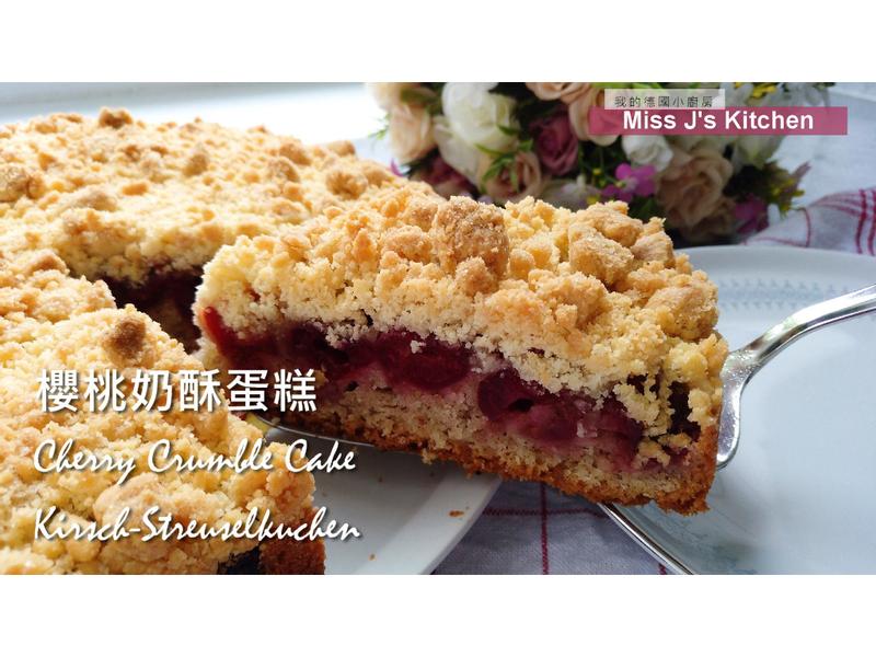 德式蛋糕 - 櫻桃奶酥蛋糕〈影片〉
