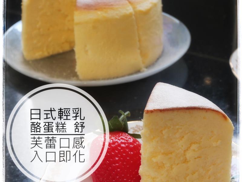 日式輕乳酪蛋糕~舒芙蕾的口感入口即化
