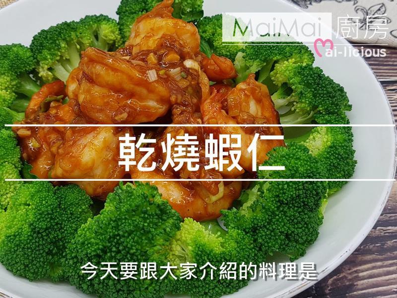 乾燒蝦仁-無油炸版【MaiMai廚房】