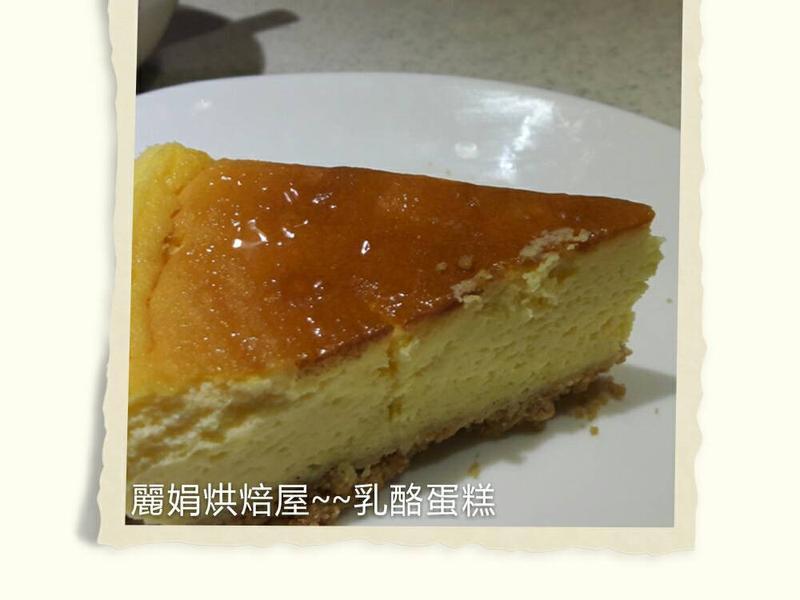 麗娟烘焙屋~~乳 酪 蛋 糕