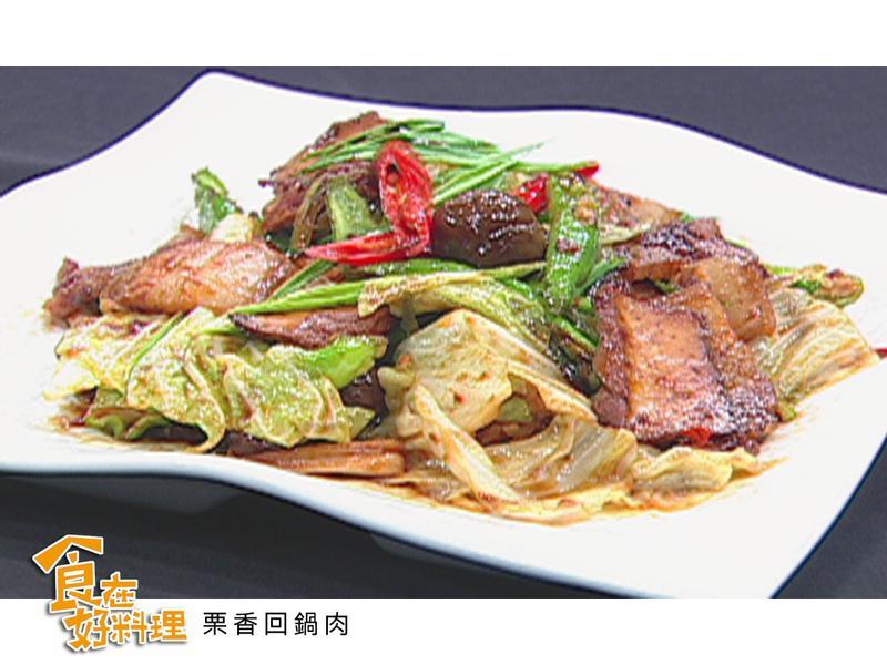 【食在好料理】栗香蒜苗回鍋肉