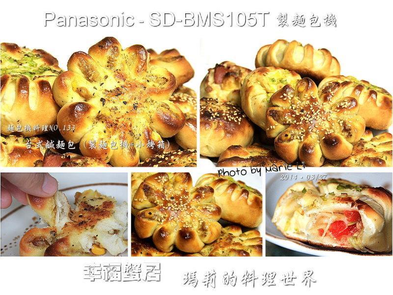 創意鹹口味台式麵包【Panasonic製麵包機】