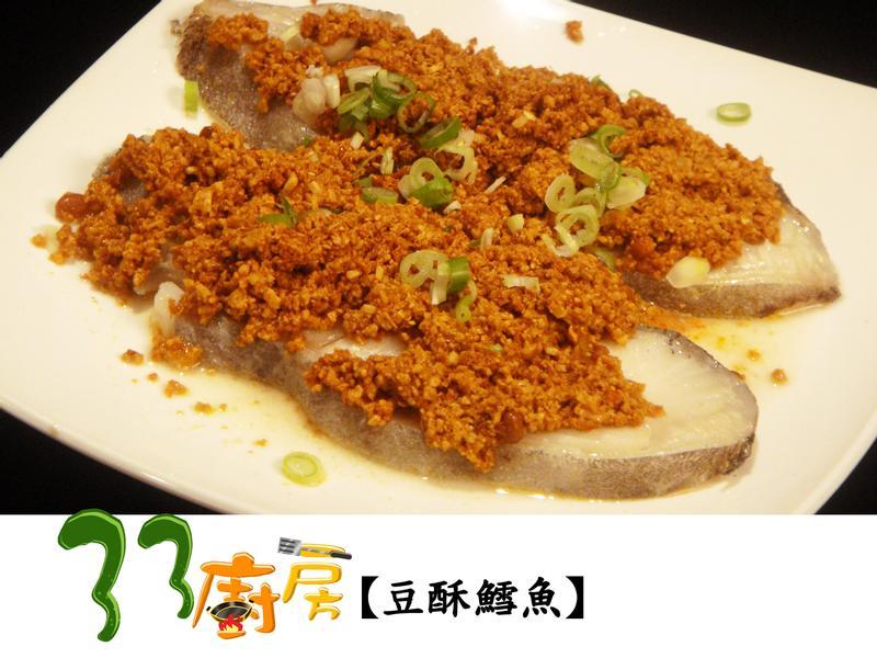 【33廚房】豆酥鱈魚