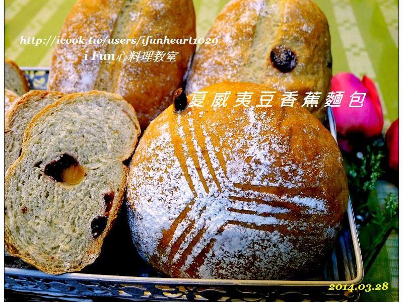 ♥i fun心料理♥夏威夷豆香蕉麵包