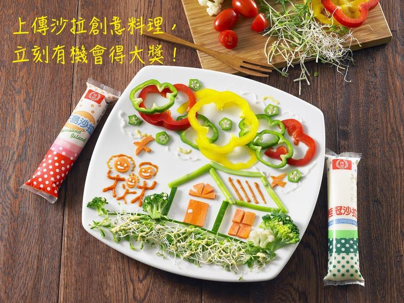 ★【桂冠沙拉募集中!】童趣蔬菜沙拉畫