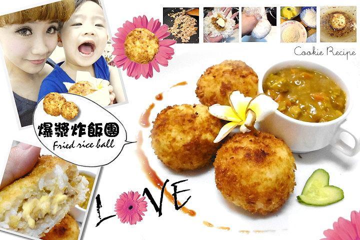 日式酥脆爆漿炸飯糰~幸福滋味!