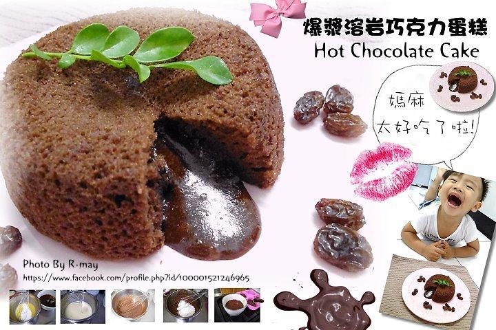 ★爆漿溶岩巧克力蛋糕(不用打發.很鬆軟)