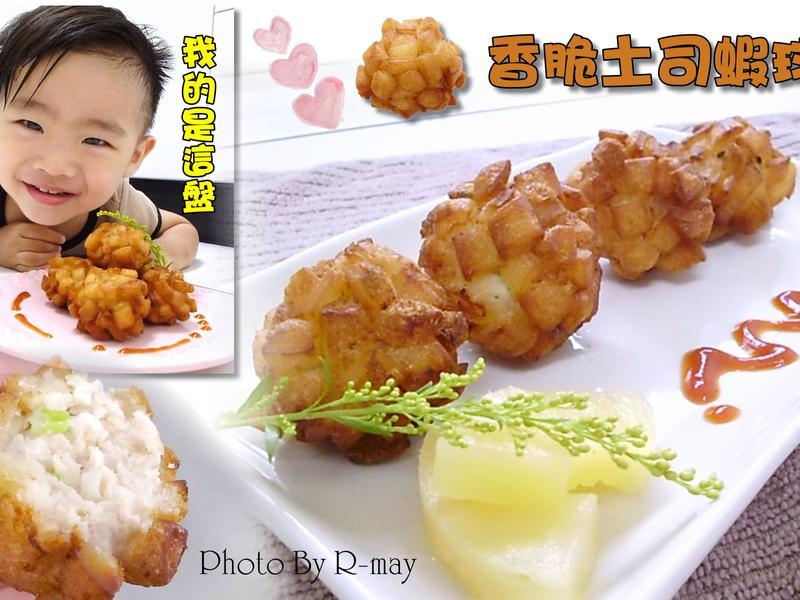 ▲香脆土司蝦球~(卡滋卡滋超脆口)