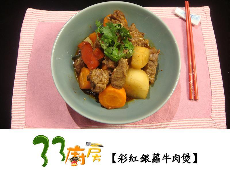 【33廚房】彩紅銀蘿牛肉煲