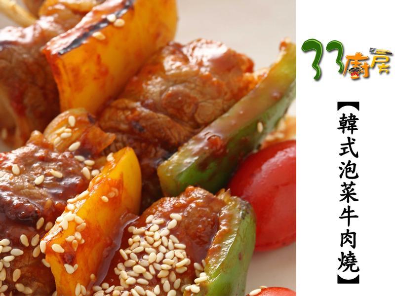 【33廚房】韓式泡菜牛肉燒