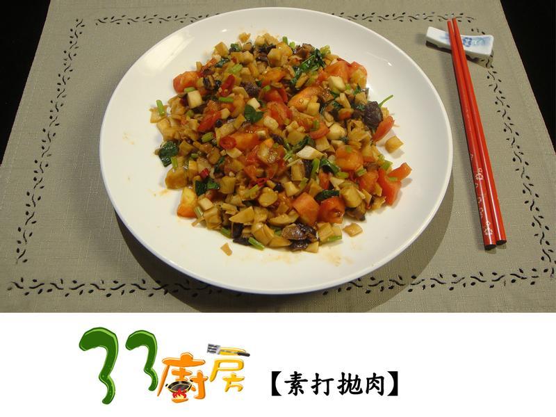 【33廚房】素打拋肉