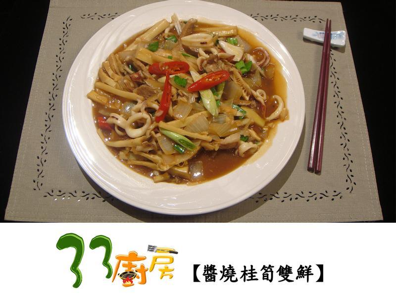 【33廚房】醬燒桂筍雙鮮