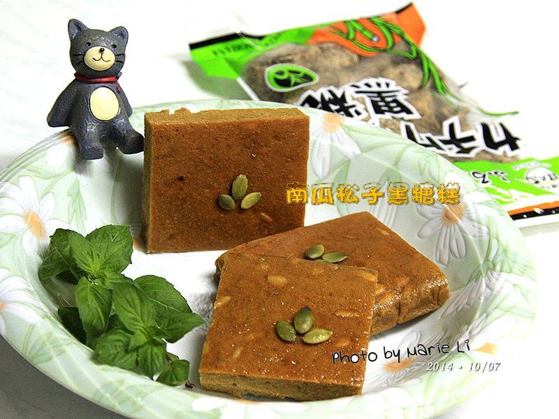 南瓜松子黑糖糕《烤箱版》