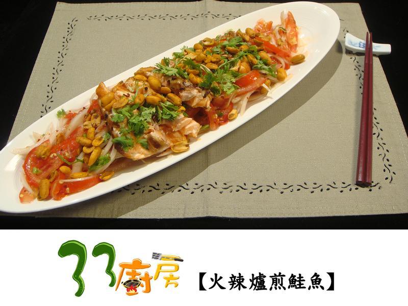 【33廚房】火辣爐煎鮭魚