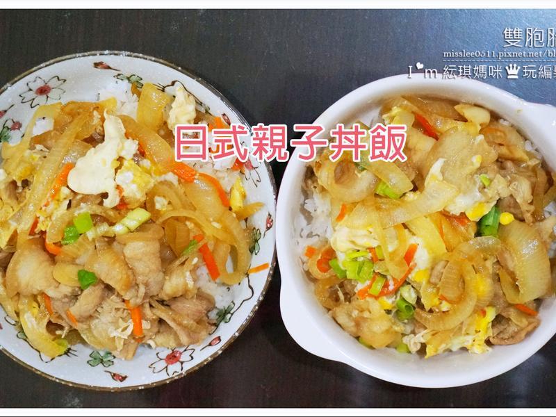 日式親子丼飯