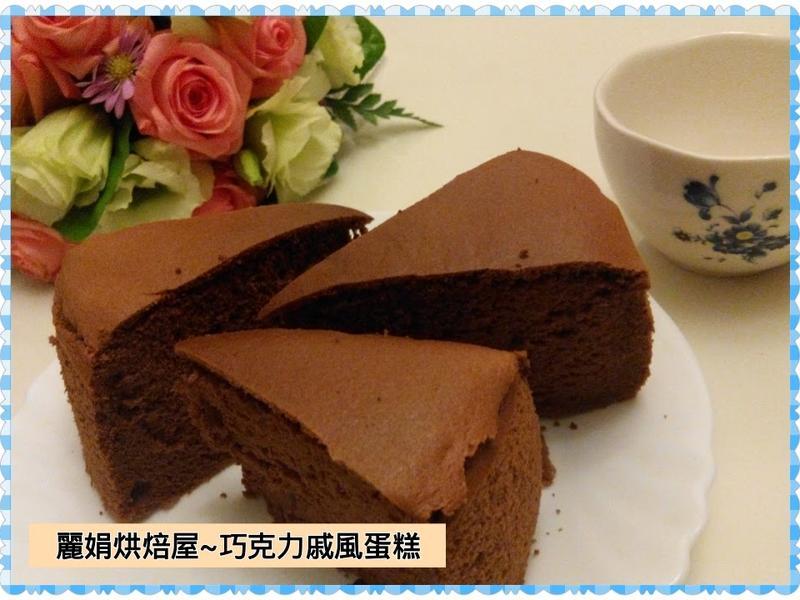 麗娟烘焙屋~~巧克力戚風蛋糕